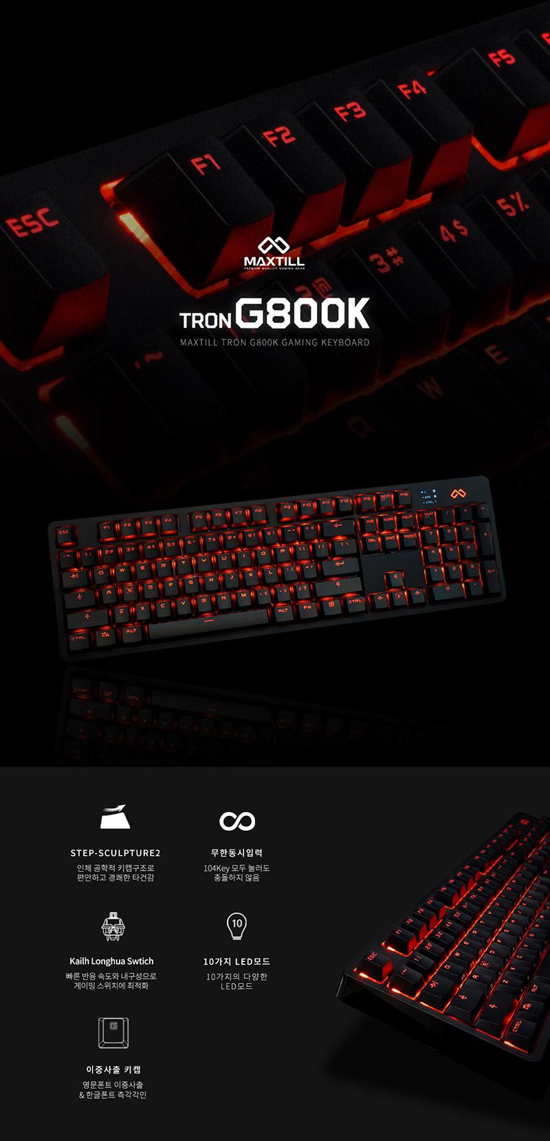MAXTILL  TRON G800K 카일 LP 오렌지LED(갈축)