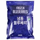 냉동 블루베리 1kg