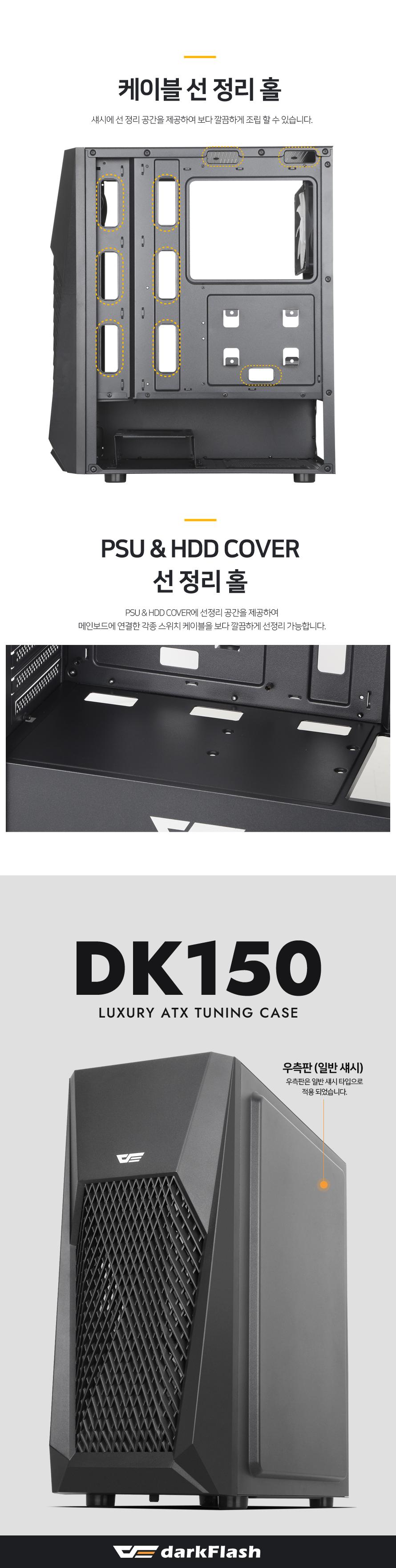 darkFlash DK150 RGB (블랙)