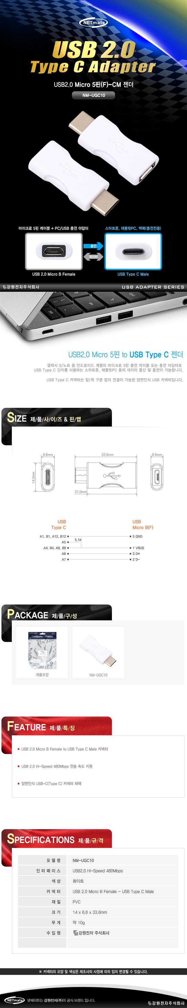 강원전자 NETmate USB 3.1 Type C 젠더 (NM-UGC10)