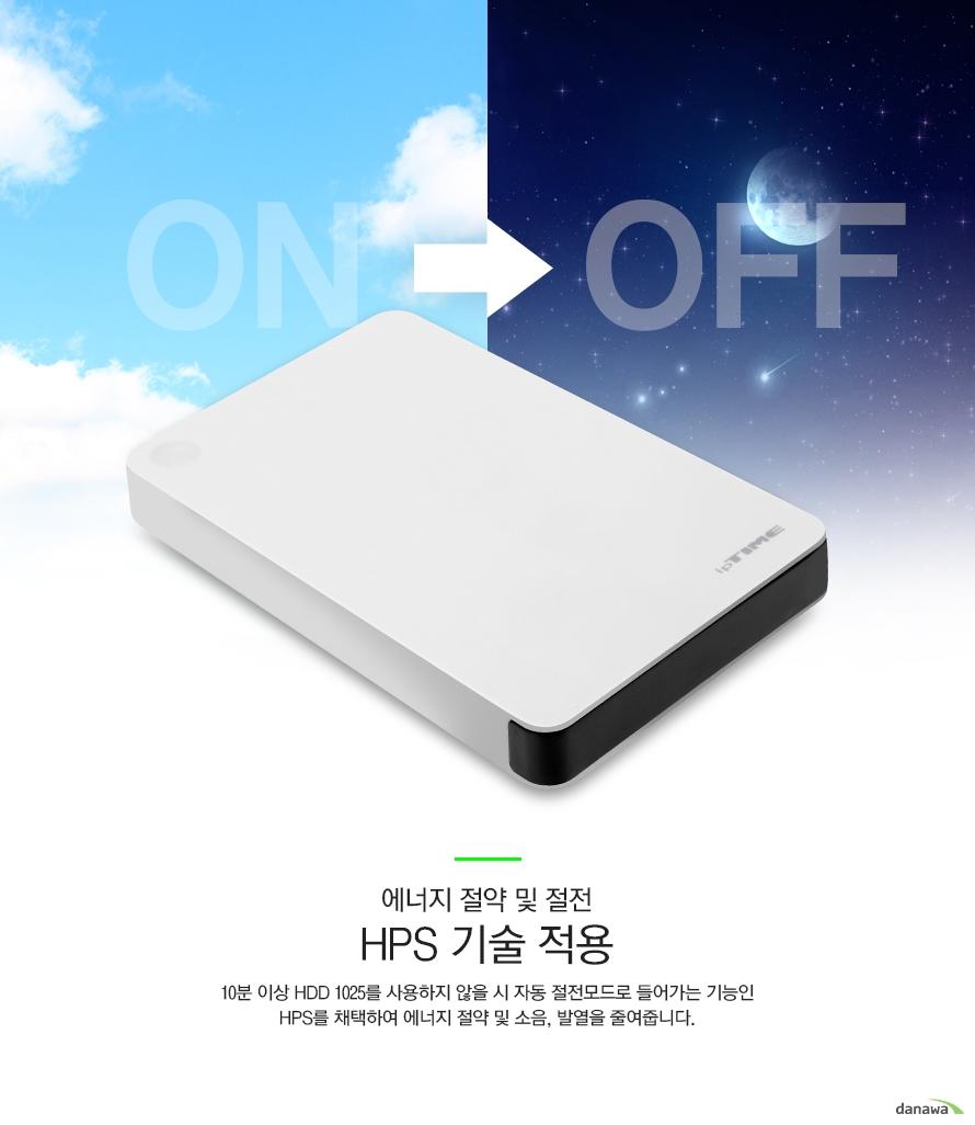 에너지 절약 및 절전 HPS 기술 적용 10분이상 HDD 1025를 사용하지 않을 시 자동 절전모드로 들어가는 기능인 HPS를 채택하여 에너지 절약 및 소음 바렬을 줄여줍니다.