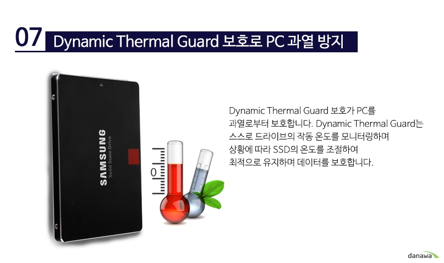 Dynamic Thermal Guard 보호로 PC의 과열 방지