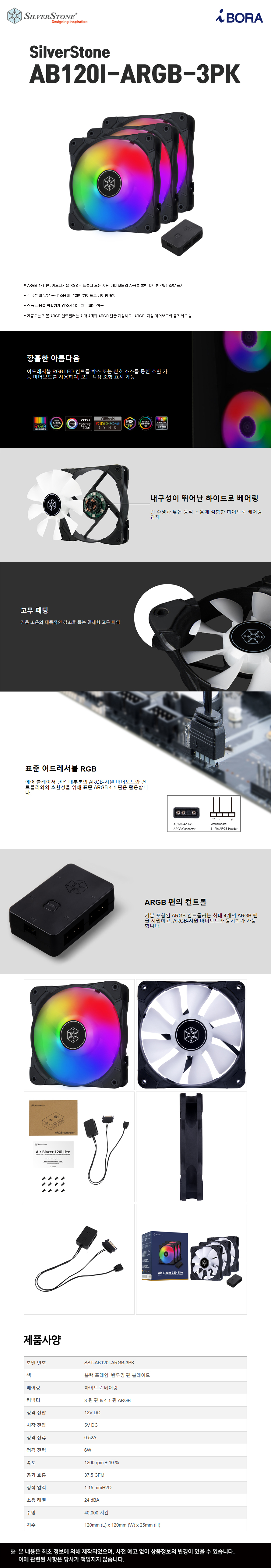 SilverStone  AB120i Lite 아이보라(3PACK/Controller)