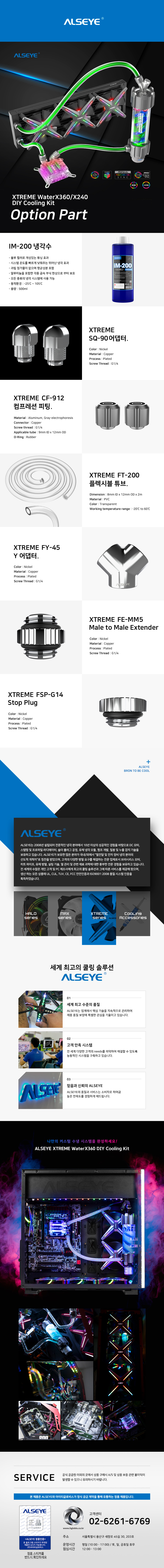 ALSEYE FE-MM5 Male to Male 익스텐더