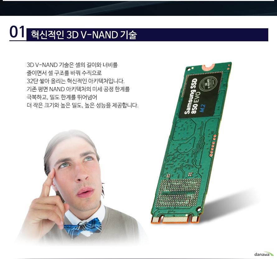 3D V-NAND란 무엇이며, 기존 기술과 어떤 차이점이 있을까요?