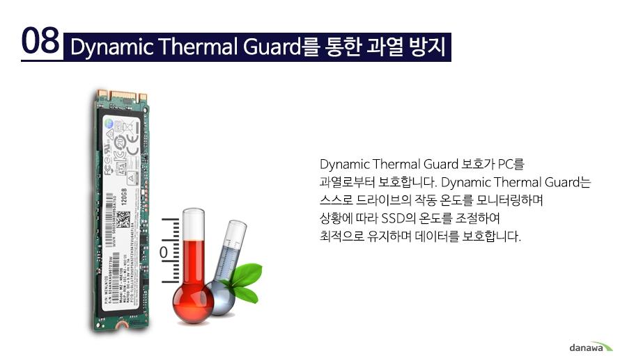 Dynamic Thermal Guard를 통한 과열 방지