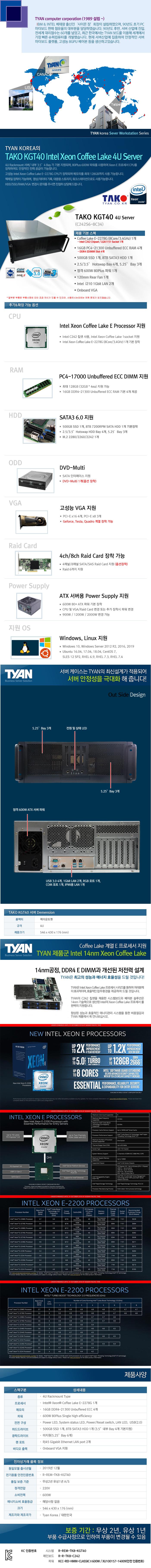 TYAN  TAKO-KGT40-(C242S6-8C34)(64GB, SSD 500GB + 8TB)