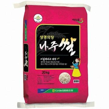 비단고을 생명의땅 나주쌀 20kg