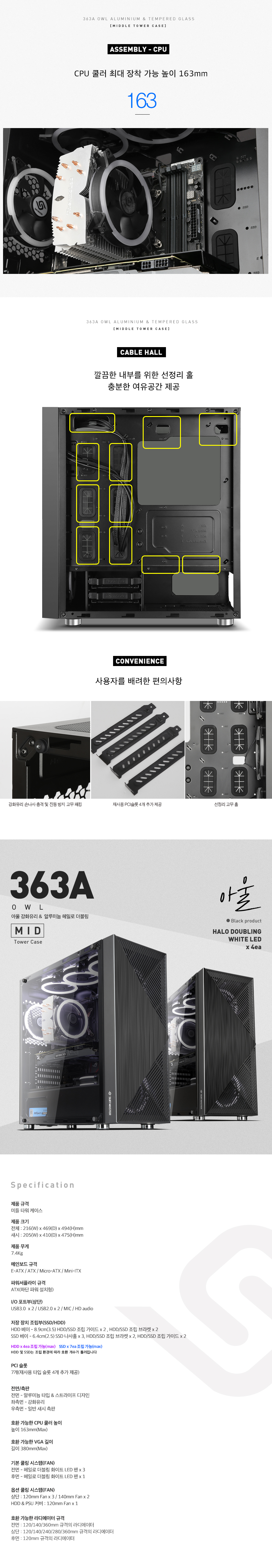 ABKO SUITMASTER 363A 아울 강화유리 DOUBLING