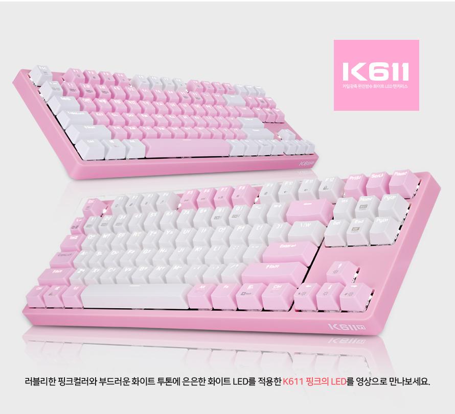 ABKO HACKER K611 텐키리스 카일광축 완전방수 축교환 게이밍 키보드(핑크 V2, 클릭)