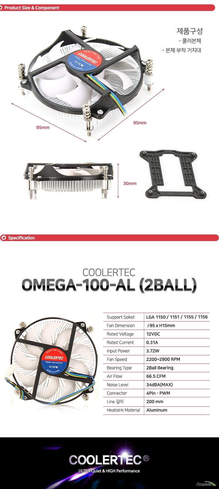 COOLERTEC OMEGA-100-AL