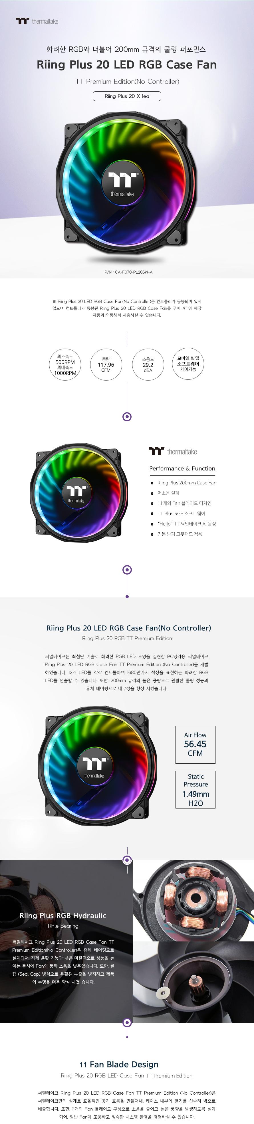 써멀테이크  Riing Plus 20 RGB 케이스 팬 TT 프리미엄 에디션(1PACK)