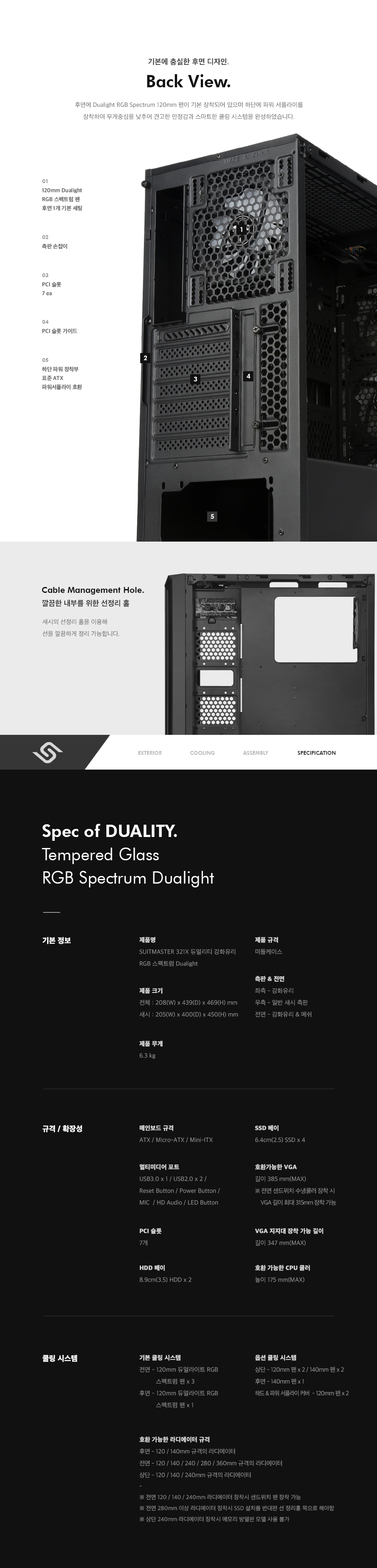 ABKO SUITMASTER 321X 듀얼리티 강화유리 스펙트럼 Dualight (블랙)