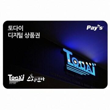 토다이 디지털 상품권(5만원)