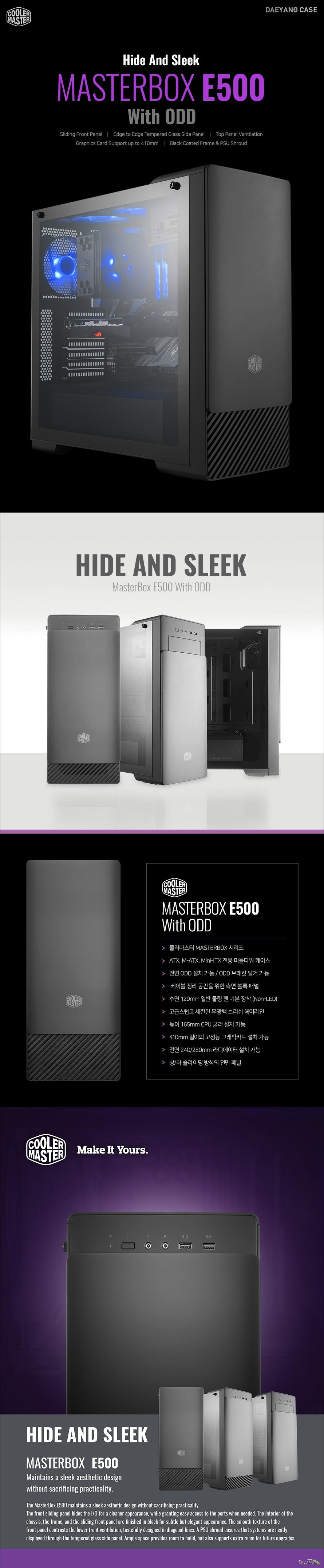 쿨러마스터  MASTERBOX E500 with ODD