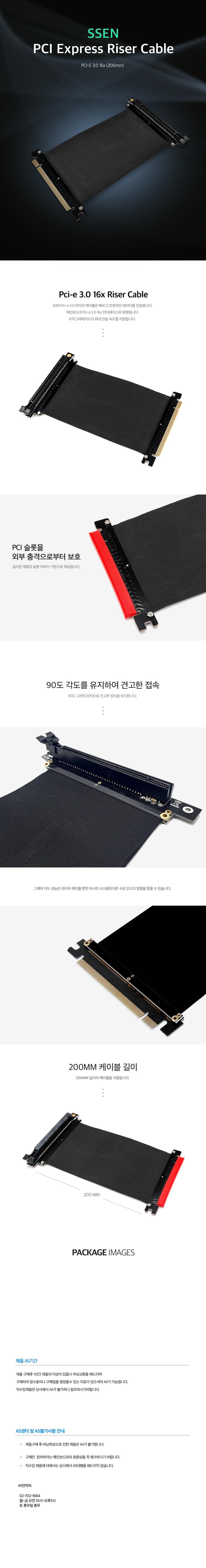 SSEN PCI-E 3.0 16X 라이저케이블