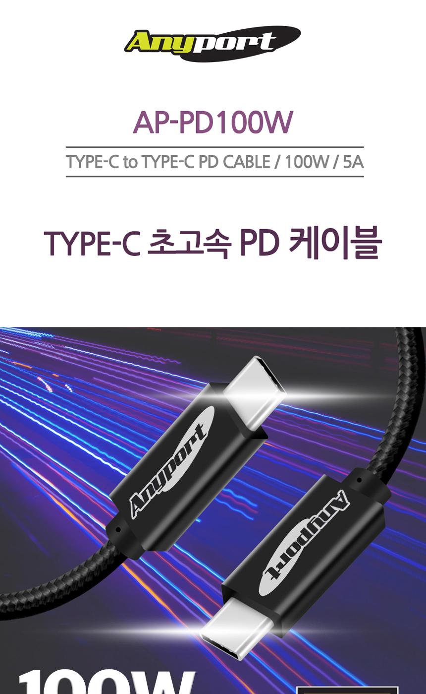 엘디네트웍스 Anyport USB 3.1 Type C to C 충전 케이블 (AP-PD100W) (2m)