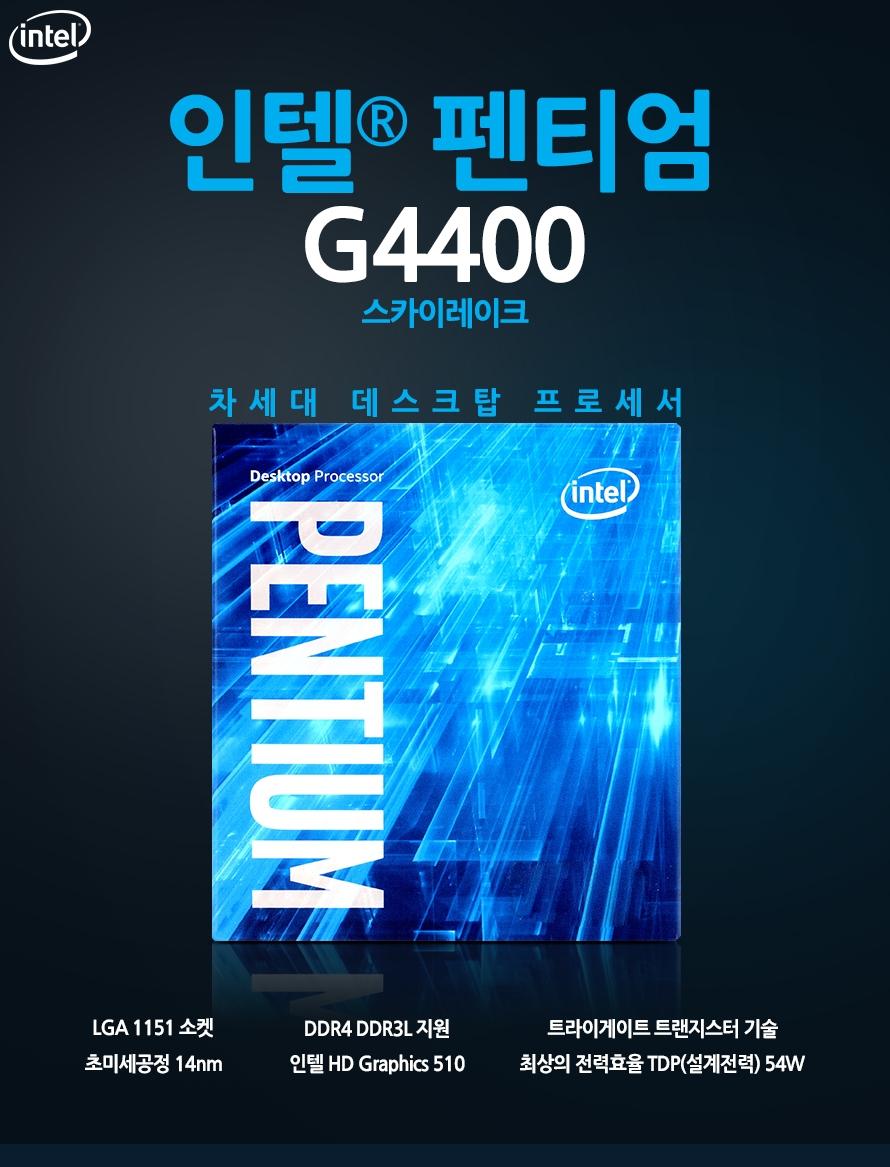 인텔 펜티엄 G4400 (스카이레이크)1151 소켓14nm 초미세공정DDR4 DDR3L 지원트라이게이트 트랜지스터 기술인텔 HD Graphics 510 최상의 전력효율 TDP(설계전력) 54W