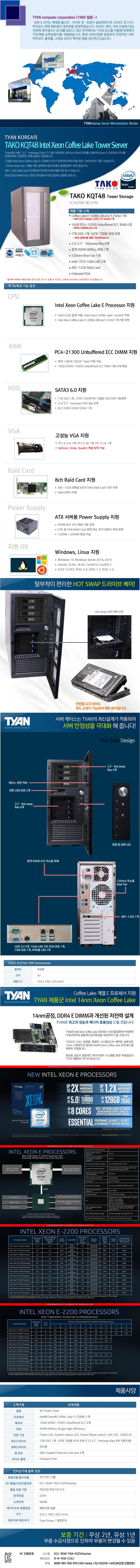 TYAN TAKO-KQT48-(C242S9-8C37R) (64GB, SSD 1TB + 96TB)