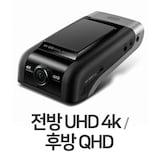 국내 최초 4K 블랙박스! 퀀텀 4K 64GB