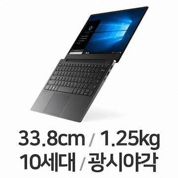 레노버 아이디어패드 S530-13IML 7DX(SSD 256GB)