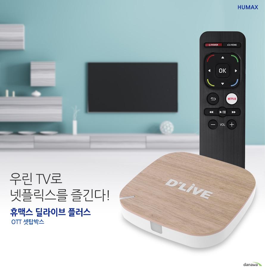 우린TV로 넷플릭스를 즐긴다!    휴맥스 딜라이브 플러스    OTT셋탑박스