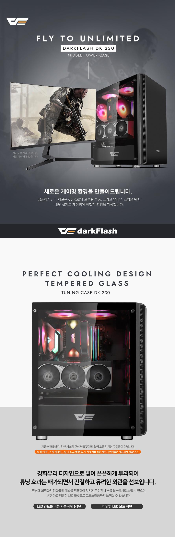 darkFlash DK230 강화유리 (블랙)