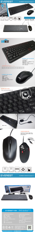 PNC PARTNER  EVEREST K50 USB 유선 키보드 마우스 세트