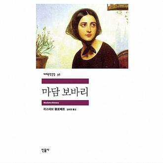 민음사 세계문학전집 (31~40편) (36편, 마담 보바리)_이미지