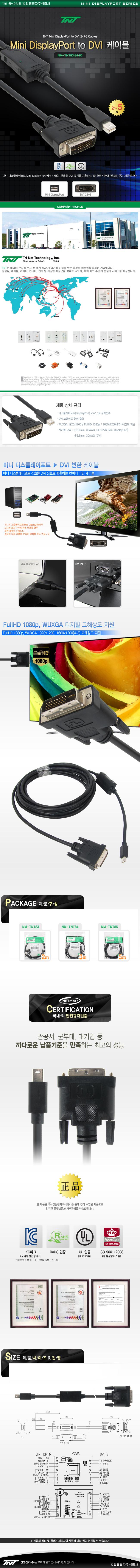 TNT Mini DisplayPort to DVI(24+5) 케이블 (3m, NM-TNT84)