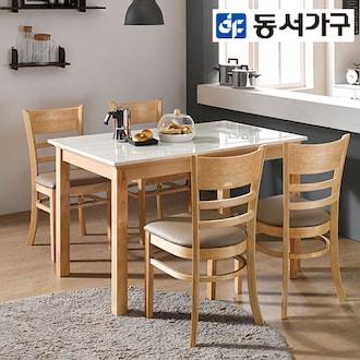 동서가구 컨셉트N 클라우드 대리석 식탁세트 1200 (의자4개)_이미지