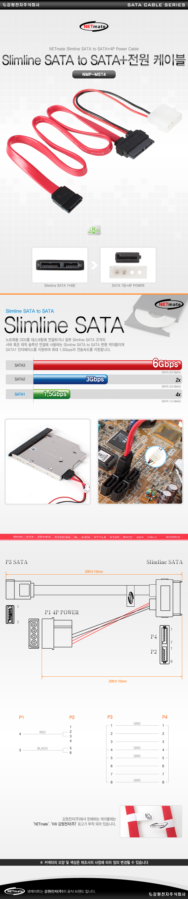 강원전자 NETmate Slimline SATA to SATA+4핀 전원 케이블 (NMP-MST4, 0.5m)