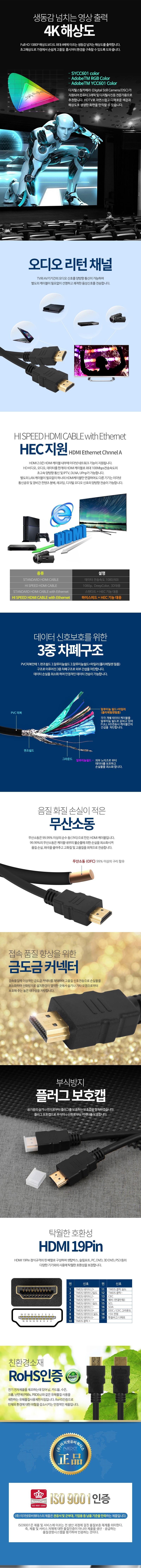이지넷유비쿼터스 HDMI 2.0 케이블 (NEXT-150UHD4K) (15m)