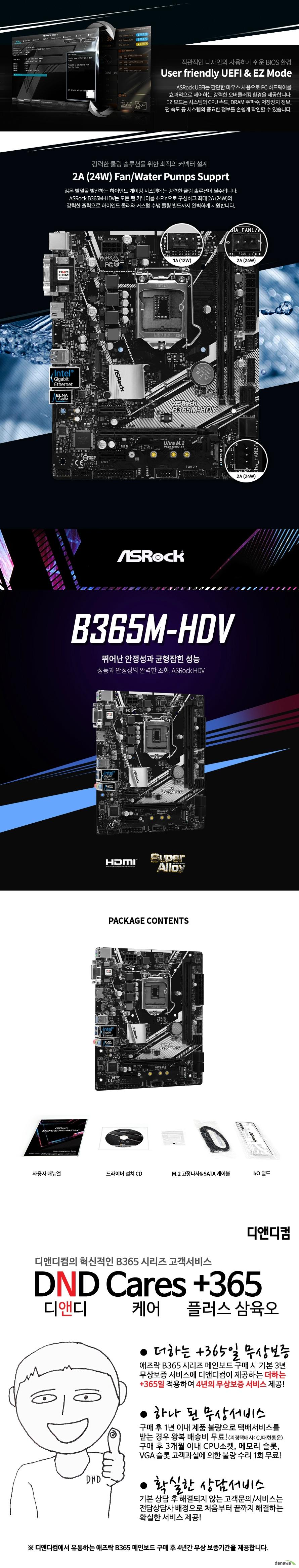 ASRock  B365M-HDV 디앤디컴 (벌크)
