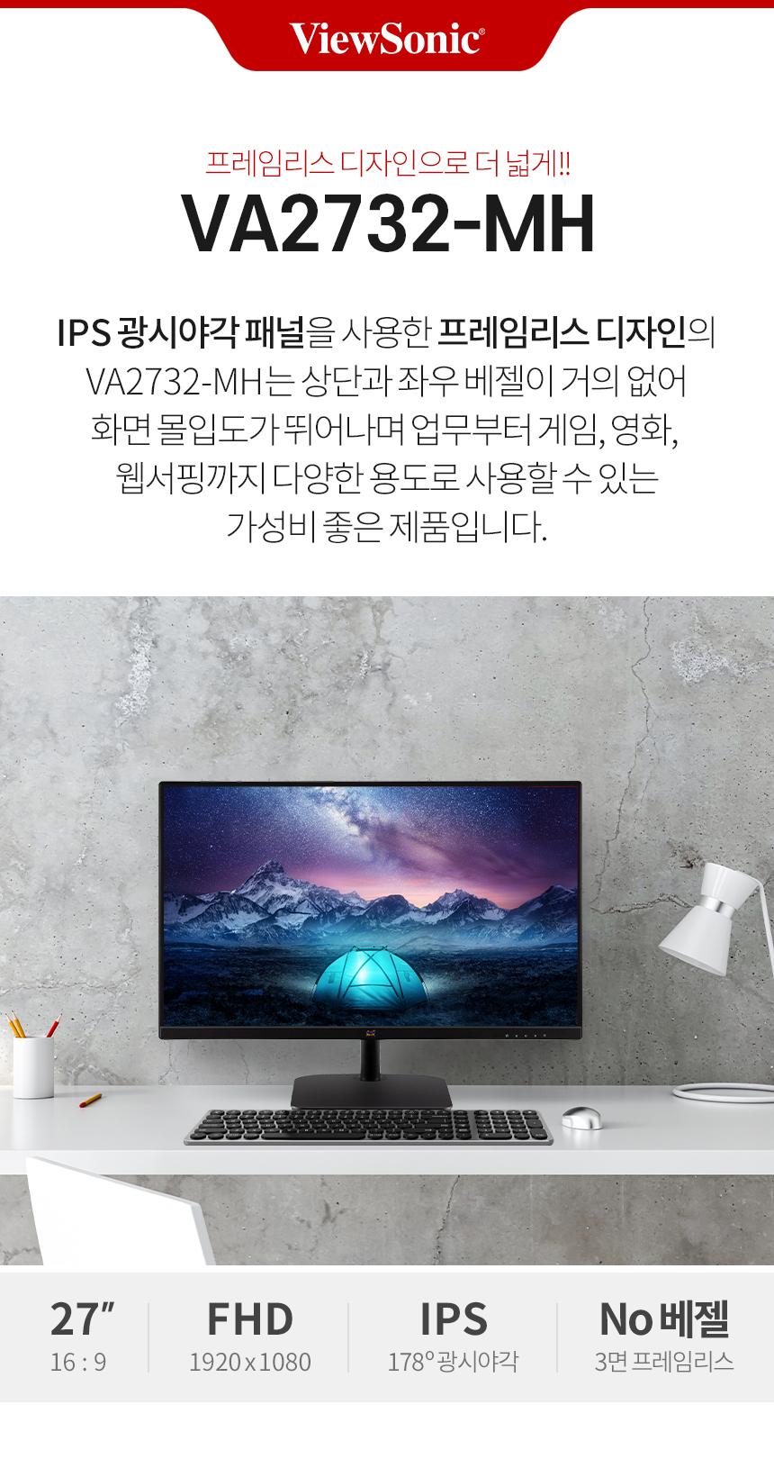 뷰소닉 VA2732-MH IPS 프레임리스 75 무결점