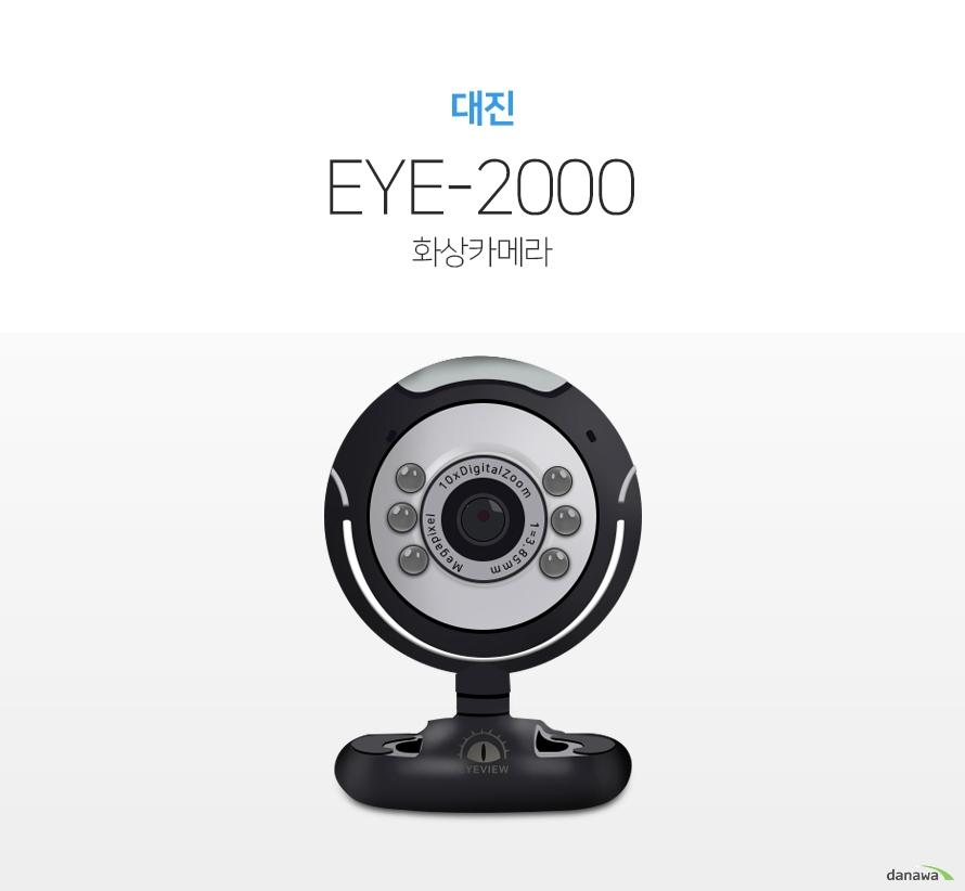 대진  EYE-2000 화상 카메라