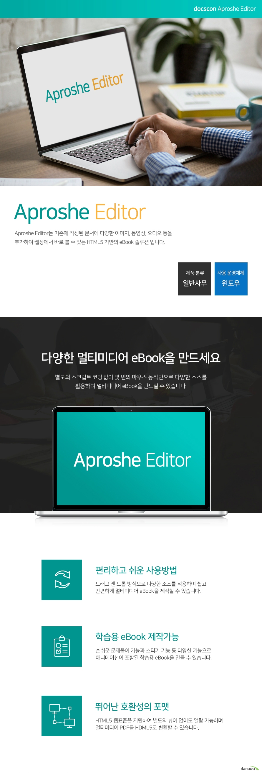docscon  Aproshe Editor(라이선스)