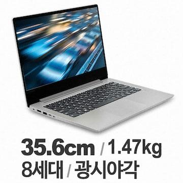 레노버 아이디어패드 330S-14IKB i7 Gen 8 Slim