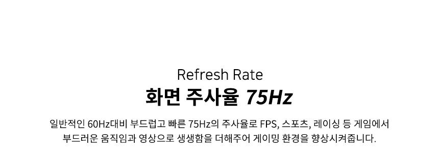 큐닉스그룹 큐닉스 QX242F Real 75 HDR 무결점