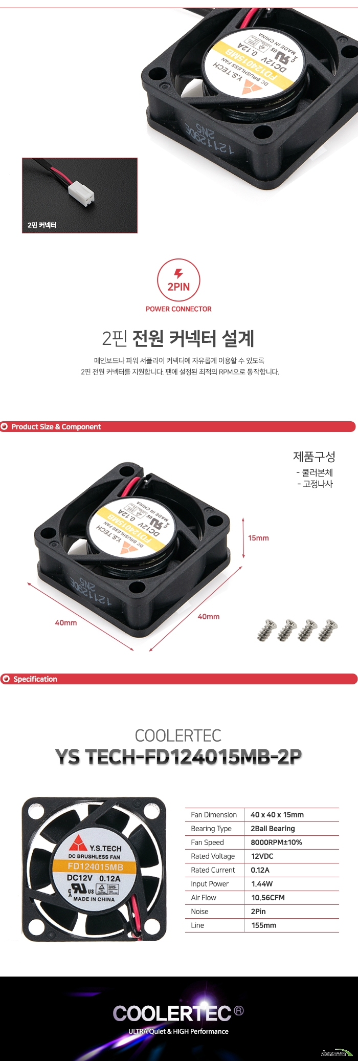 COOLERTEC  YS TECH-FD124015MB-2P