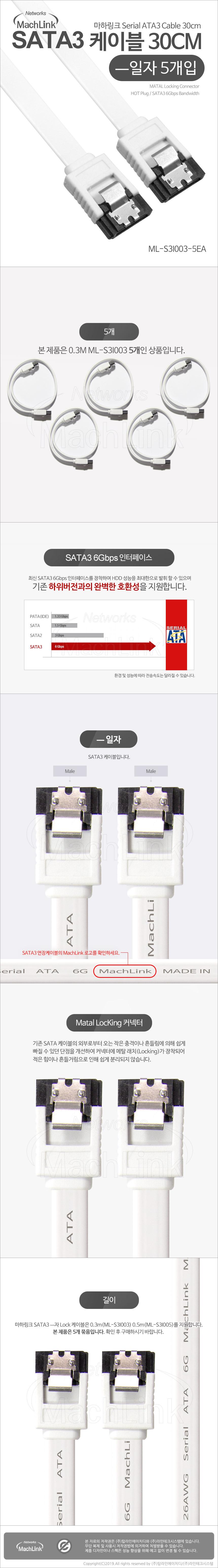 마하링크  SATA 6Gb/s lock (ML-S3I)(0.3m, 5개)