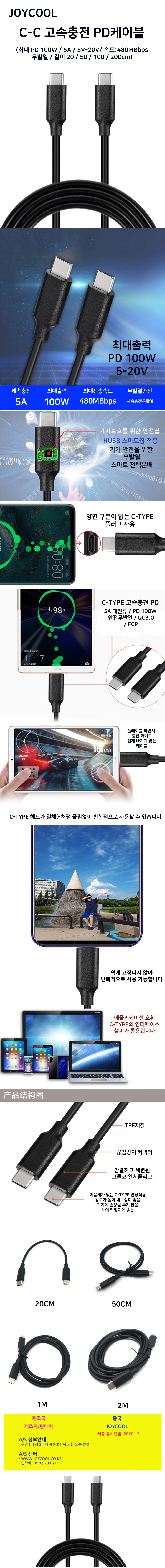 조이쿨 조이쿨 Type C-C 고속충전 케이블 (2m)