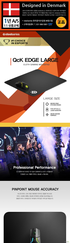 스틸시리즈 QcK Edge Large 게이밍 마우스패드  제품 상세 정보 마이크로 우븐 클로스 재질 적용 밀림 방지 고무 베이스 적용 방수 기능 없음 세탁 가능  무게 215그램 가로 450밀리미터 세로 400밀리미터 두께 2밀리미터