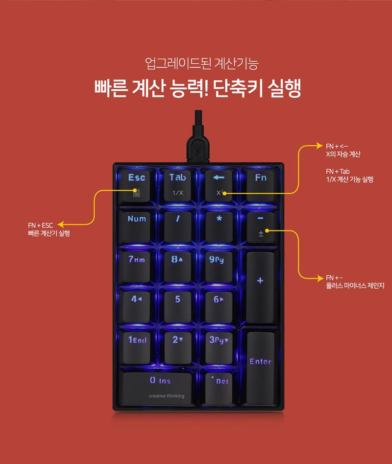 웨이코스 씽크웨이 CROAD K10 LED 기계식 숫자 키패드 (청축)
