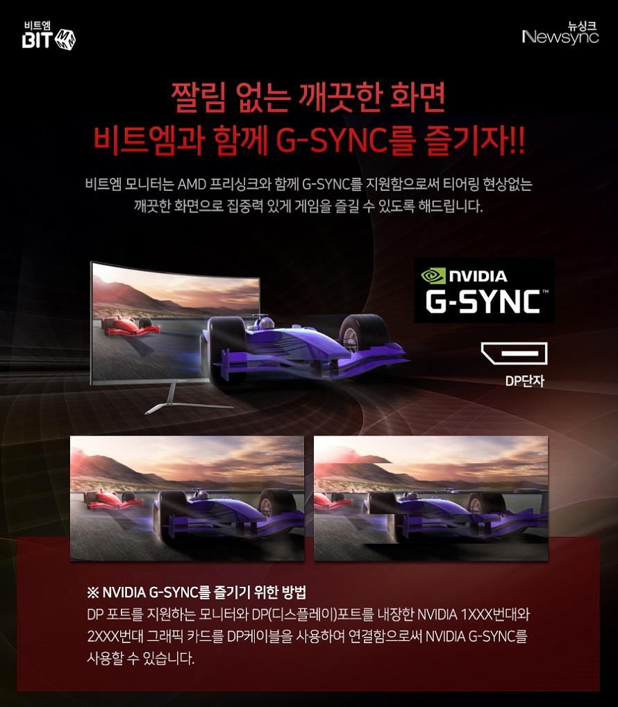 비트엠 Newsync 27FC180 커브드 무결점