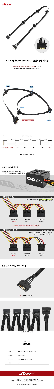 AONE 치아 SATA to 5 SATA 전원 5분배 케이블 (0.8m)