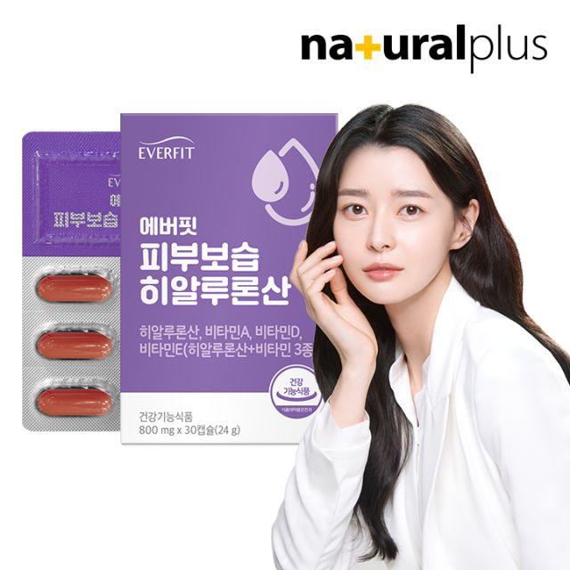 내츄럴플러스 에버핏 스킨촉촉 30캡슐(1개)
