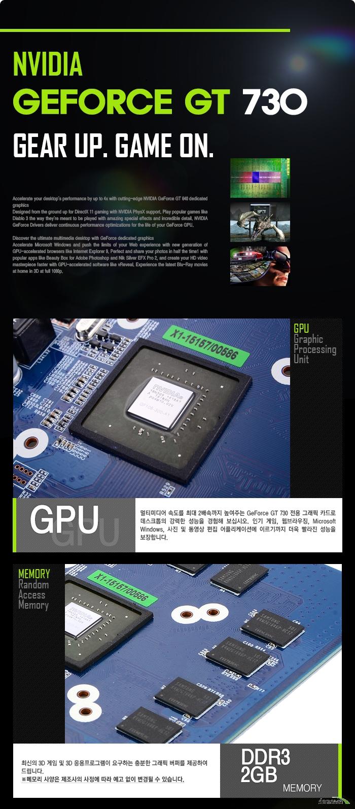 GALAX 지포스 GT730 D3 2GB 제품 기술설명
