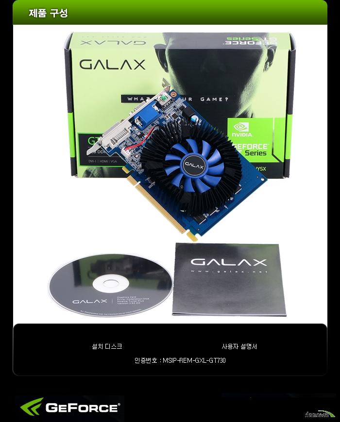 GALAX 지포스 GT730 D3 2GB 패키지 구성