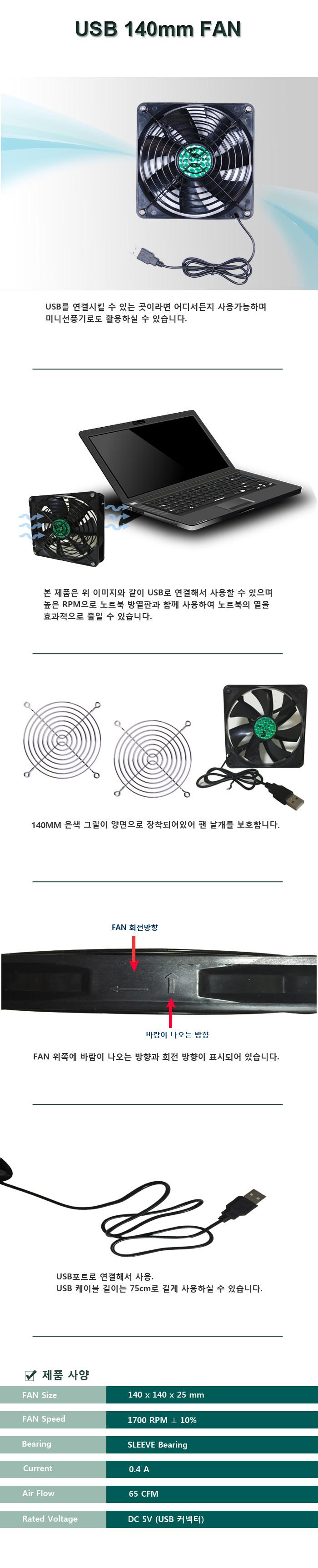 STstore 140mm USB Fan